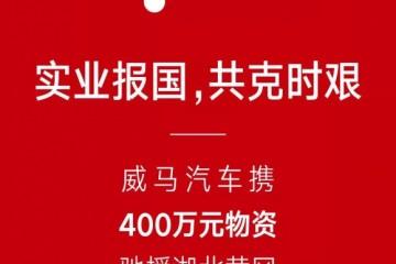 抗击新型肺炎企业公益在行动:威马汽车捐助400万物资驰援黄冈