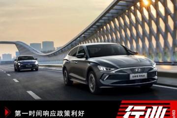 第一时间呼应方针利好北京现代推出畅享蓝天方案