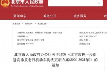 北京筛选国Ⅲ汽油车可获补助大型客车补2.2万