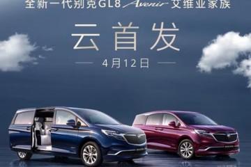 以豪华为初步新GL8Avenir将4月12日首发