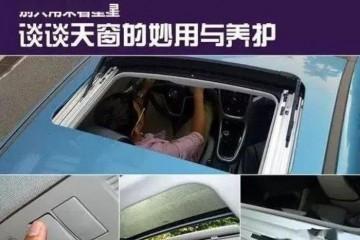 夏天降临请正确运用与维护轿车天窗不然结果很严重