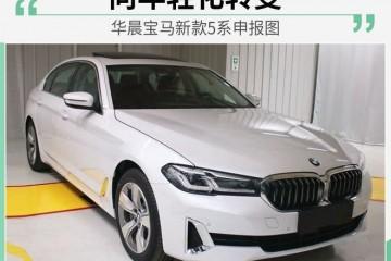 华晨宝马新款5系实车曝光供给多种动力可选